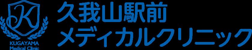 久我山駅前メディカルクリニック ブログ